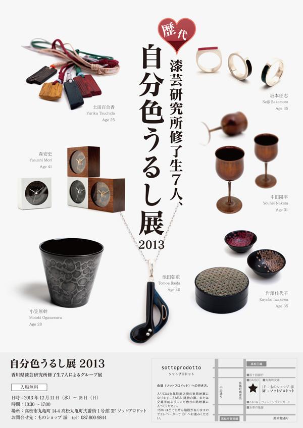 自分色うるし展2013
