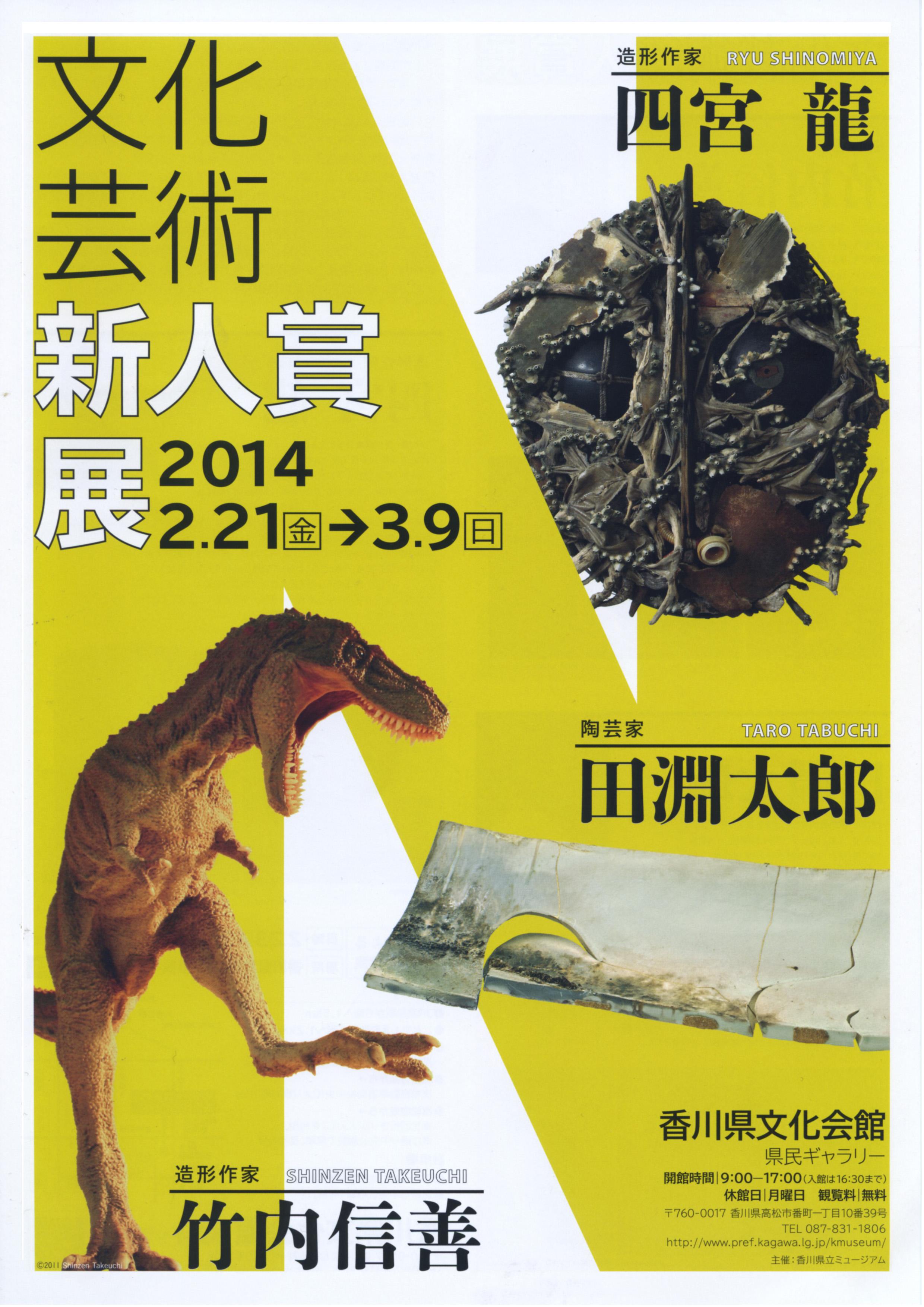 新人賞2014表