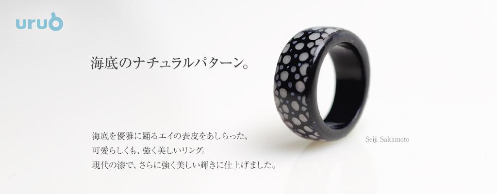 sakamoto-ring001