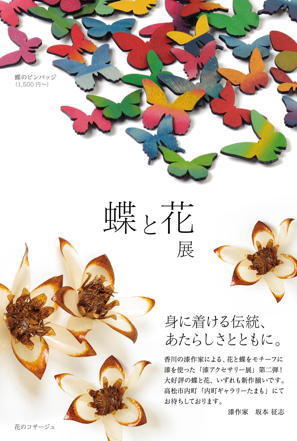 蝶と花展DM-表