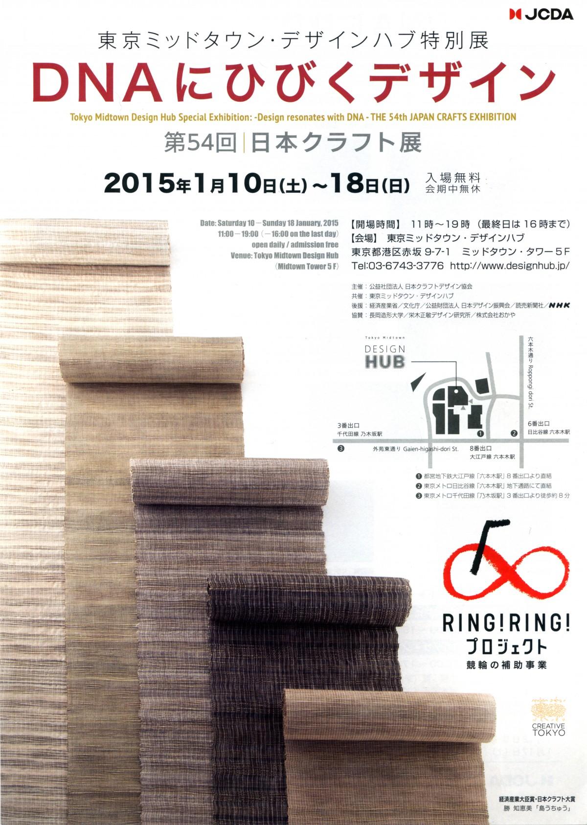 第54回日本クラフト展チラシ-表