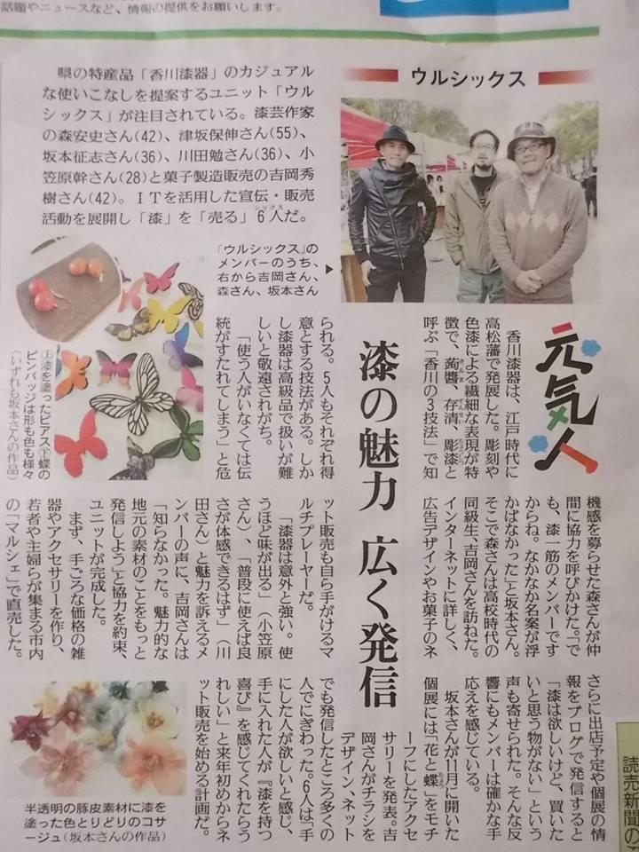 読売タブロイド-141212
