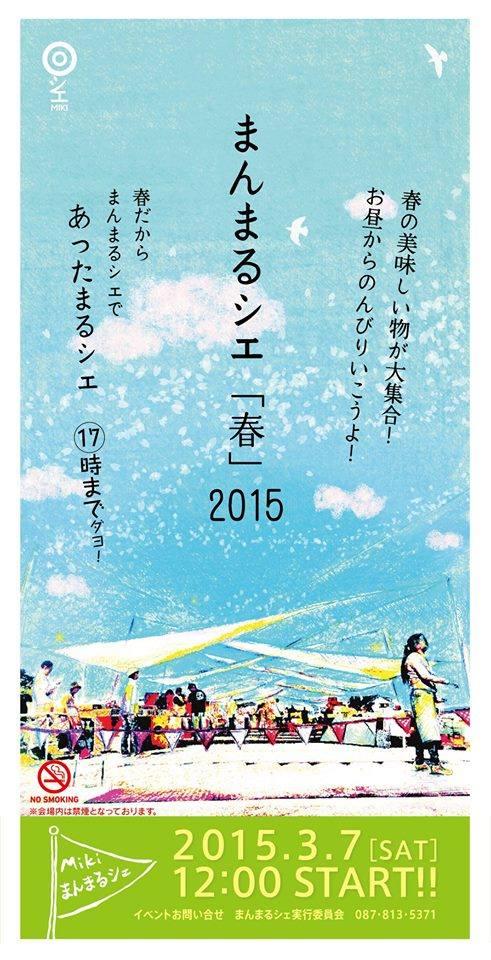 まんまるシェ 2015「春」チラシ表