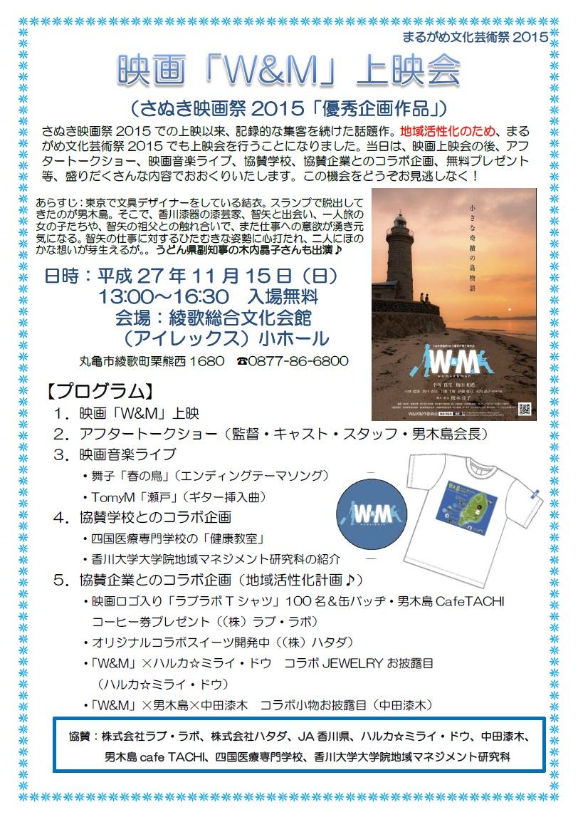 11月15日アイレックス「W&M」上映会チラシ♪♪