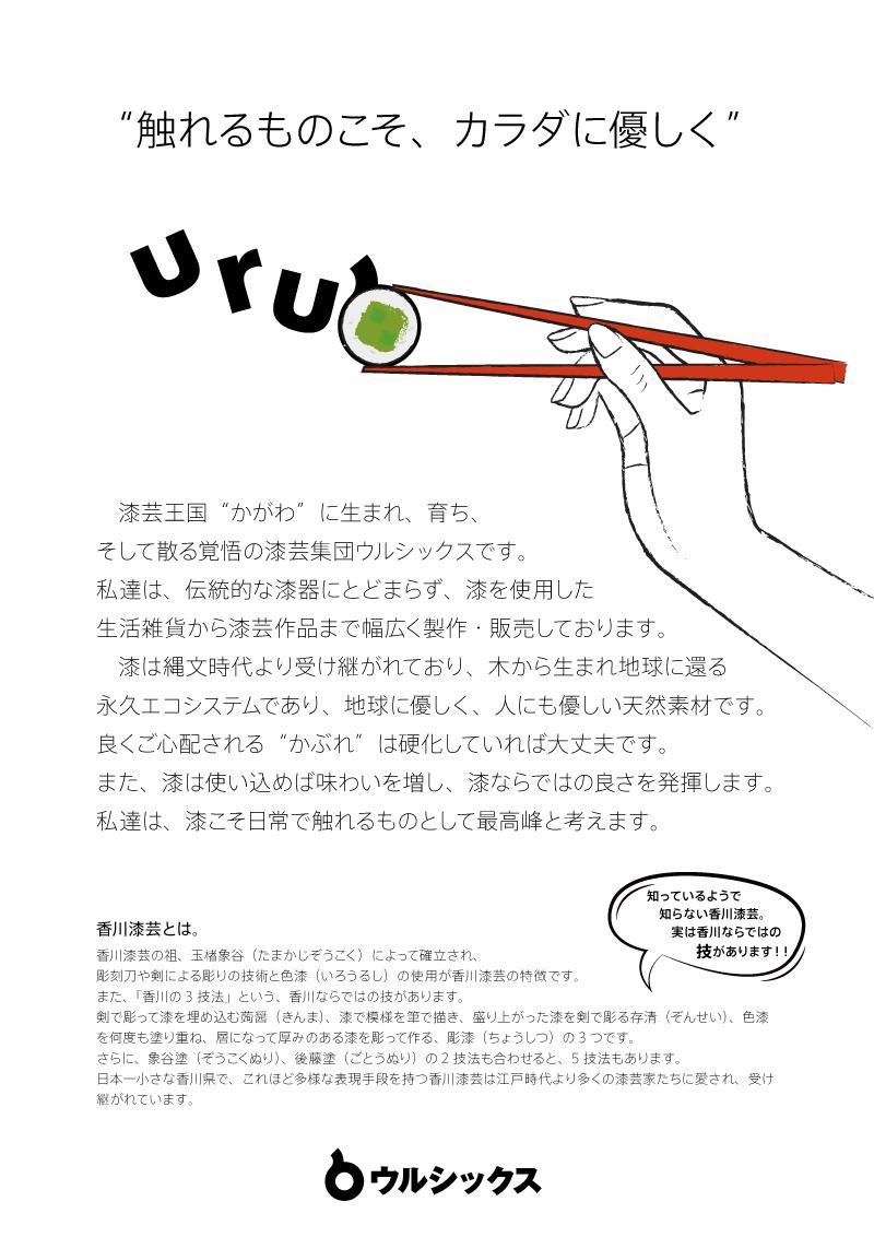 uru6紹介POP_151023