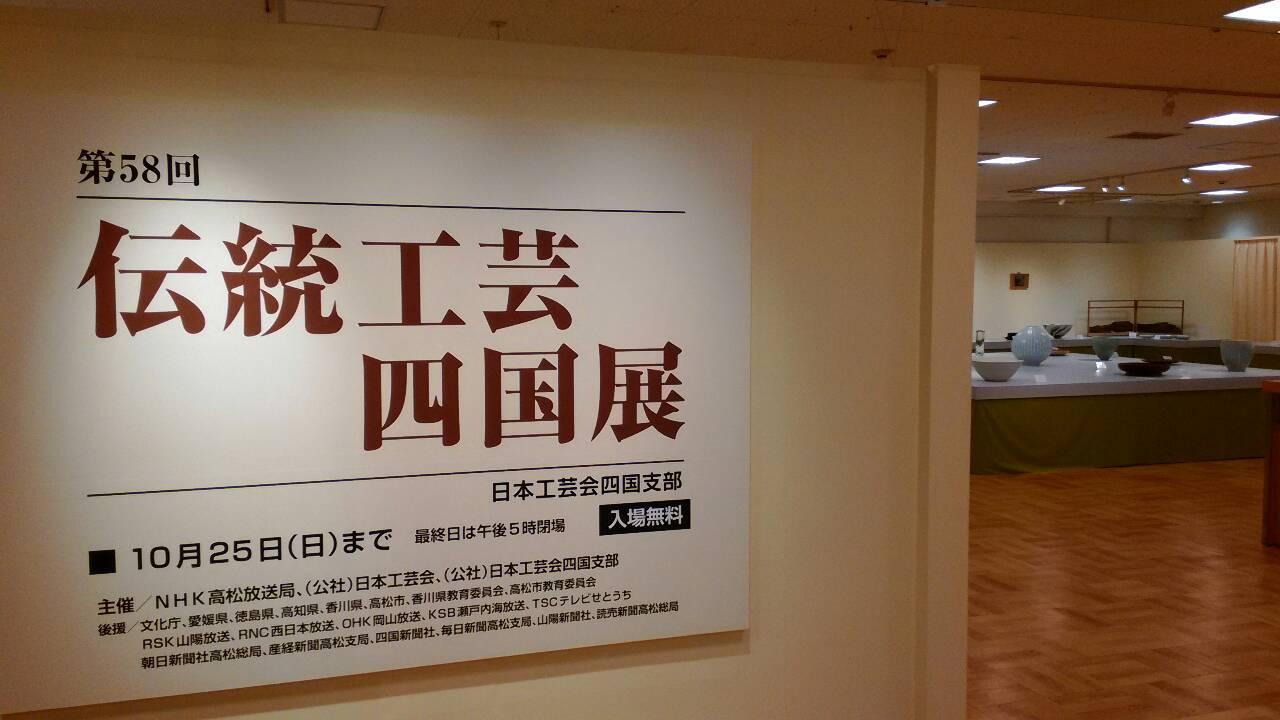 「第58回 伝統工芸四国展」