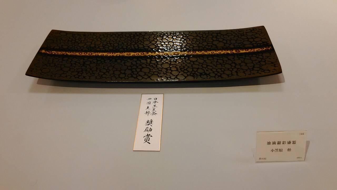 「第58回 伝統工芸四国展」小笠原作品