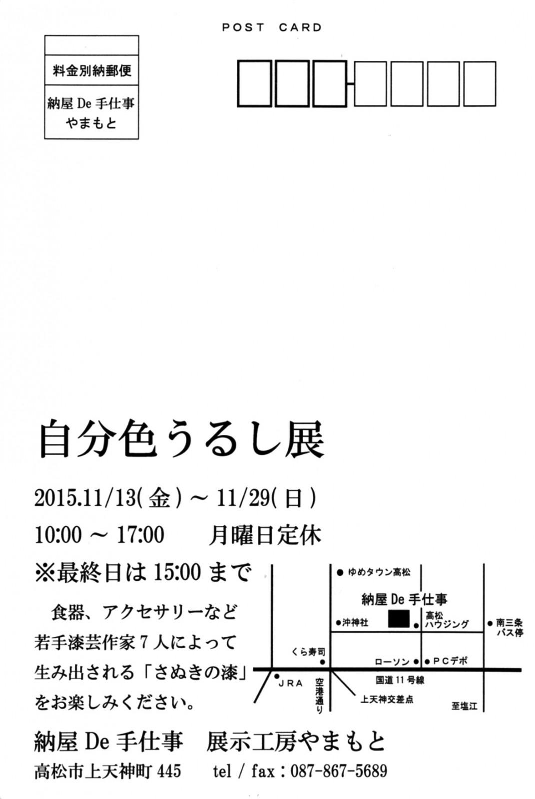 自分色うるし展2015-裏