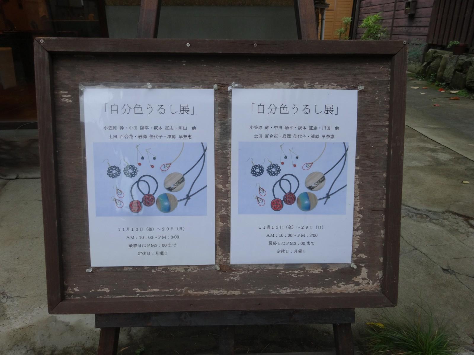 自分色うるし展2015-002