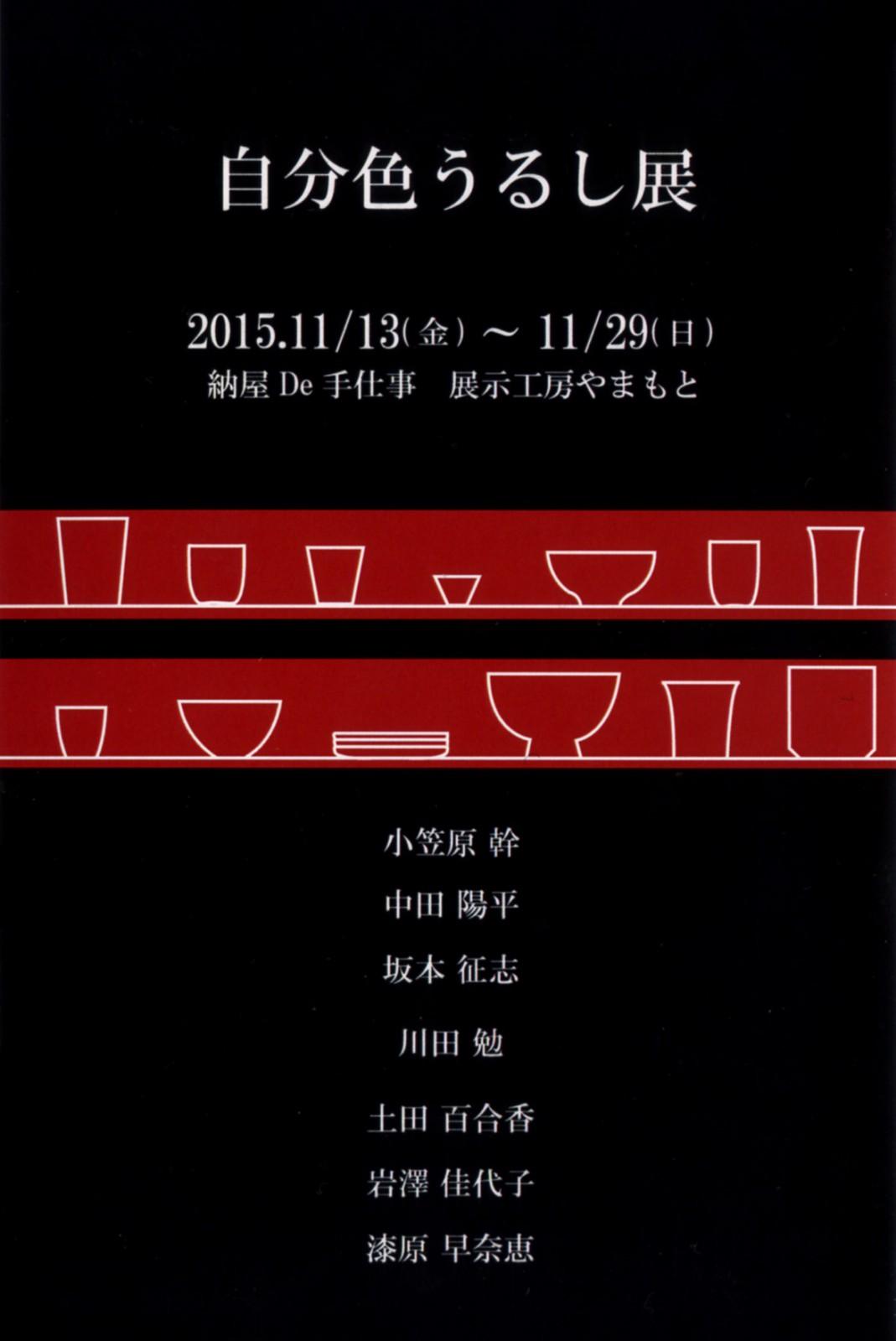 自分色うるし展2015-表