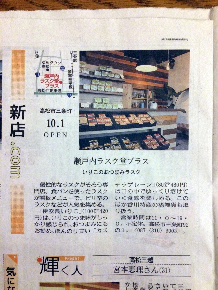 四国新聞 20161023
