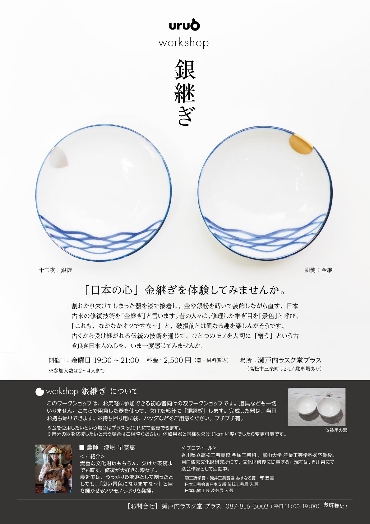 workshop_gintsugi_leaflet