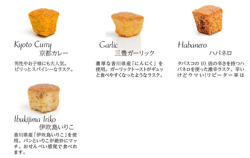 瀬戸内ラスク堂の食パンラスク、小悪魔のラスク種類