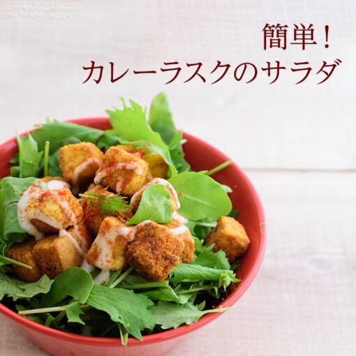 カレーラスクサラダ