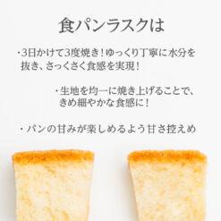 食パンラスクの特徴