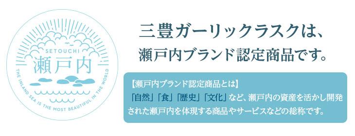 瀬戸内ブランド 三豊ガーリックラスク