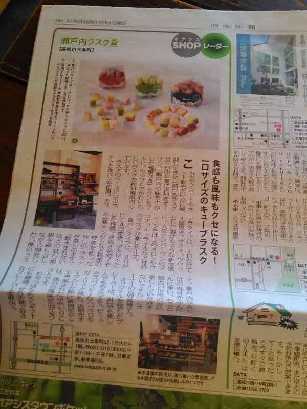 四国新聞 オアシス