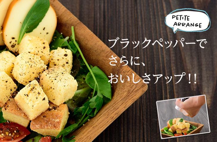 スモークチーズラスク 黒胡椒