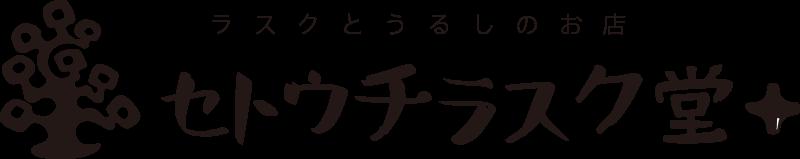 瀬戸内ラスク堂+