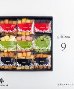 giftbox9 カステララスクが3個 食パンラスク甘い系が3個 食パンラスク塩系が3個の詰合せセット setouchirusk 写真はイメージです