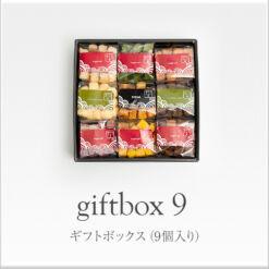 ギフトボックス9(約4,000円~4,700円)